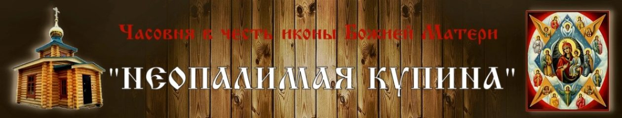 """Часовня в честь иконы Богородицы """"Неопалимая Купина"""""""